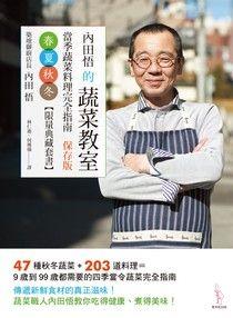 內田悟的蔬菜教室 當季蔬菜料理完全指南 保存版 (春夏秋冬套書)