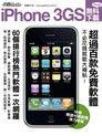 iPhone 3GS無料下載