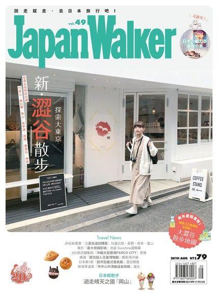 Japan Walker Vol.49 2019年8月號