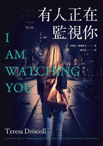 有人正在監視你