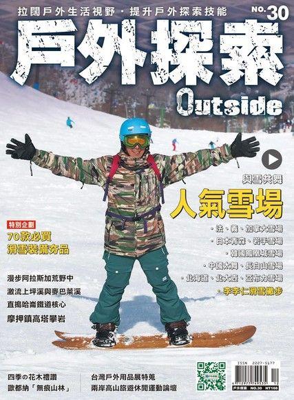 戶外探索Outside雙月刊 12-01月號/2016年 第30期