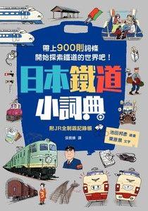 日本鐵道小詞典:萬用豆知識8