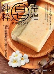 純粹。皂幸福