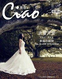 Ciao潮旅 11月號/2018 第11期