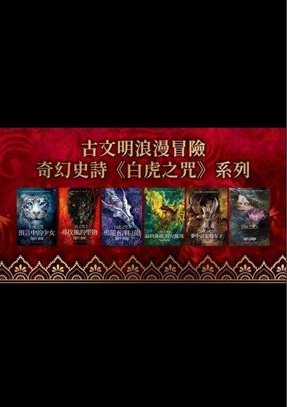 白虎之咒(1~5集+前傳)(套書)