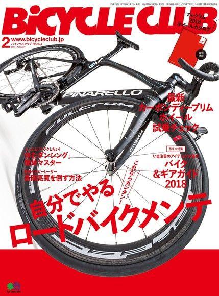 BiCYCLE CLUB 2018年2月號 No.394 【日文版】