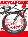 BiCYCLE CLUB 2018年2月號 No.394 【日文版】