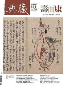 典藏古美術 06月號/2019 第321期