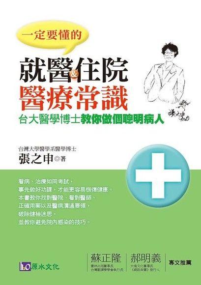一定要懂的 就醫&住院醫療常識:台大醫學博士教你做個聰明病人