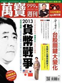 萬寶週刊 第999期 2012/12/21