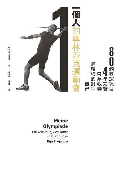 一個人的奧林匹克運動會