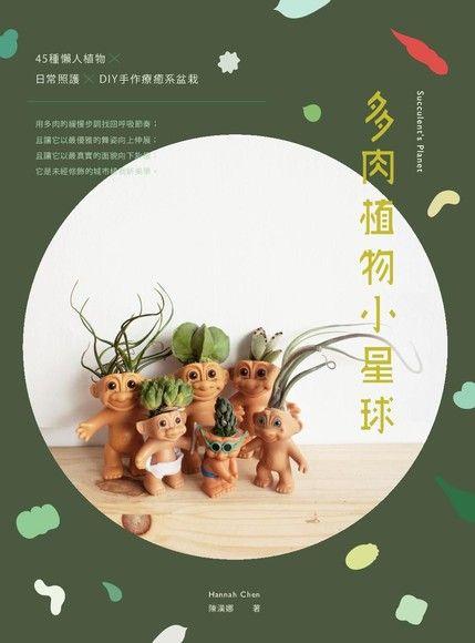 多肉植物小星球:45種懶人植物 ×日常照護 × DIY手作療癒系盆栽