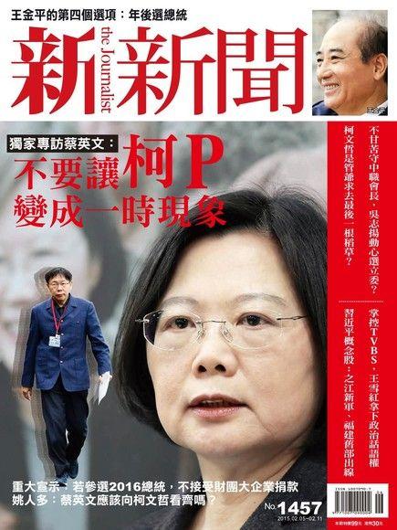 新新聞 第1457期 2015/02/04