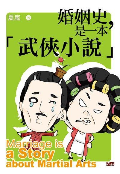 婚姻史,是一本武俠小說