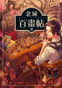 北城百畫帖 02
