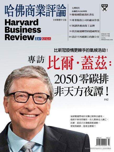 哈佛商業評論全球繁體中文 03月號/2021 第175期