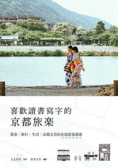 喜歡讀書寫字的京都旅樂