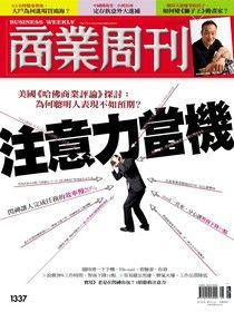 商業周刊 第1337期 2013/07/03