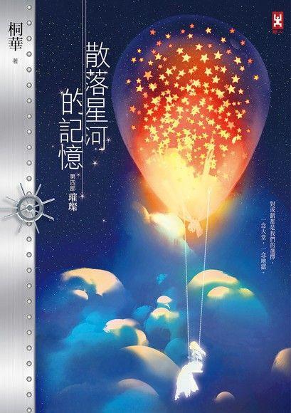 散落星河的記憶:第四部【璀璨】