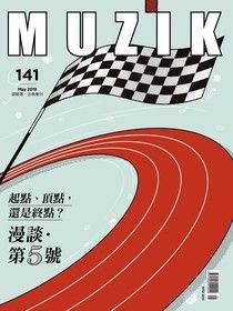 MUZIK古典樂刊 05月號/2019 第141期