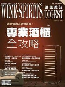 酒訊Wine & Spirits Digest 06月號/2016 第120期