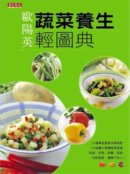 蔬菜養生輕圖典