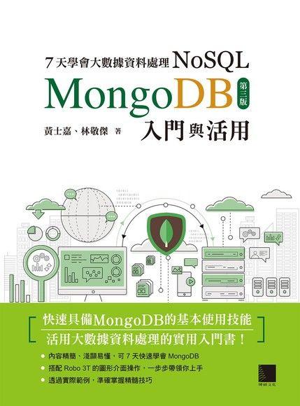 7天學會大數據資料處理—NoSQL:MongoDB入門與活用(第三版)
