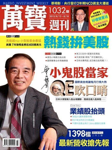 萬寶週刊 第1032期 2013/08/09