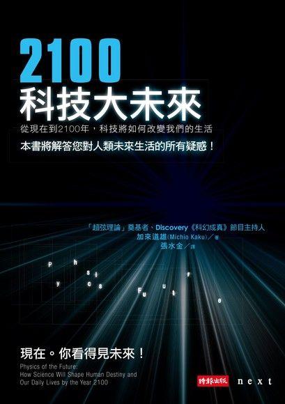 2100科技大未來