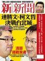 新新聞 第1409期 2014/03/05