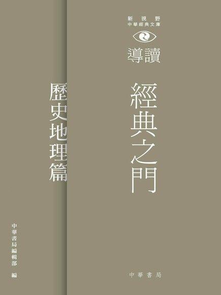 經典之門:新視野中華經典文庫導讀 :歷史地理