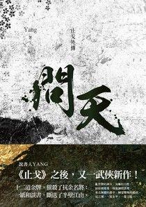 止戈外傳 - 問天(繁中版)