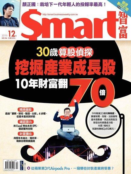 Smart 智富 12月號/2019 第256期
