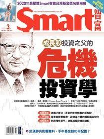 Smart 智富 03月號/2020 第259期