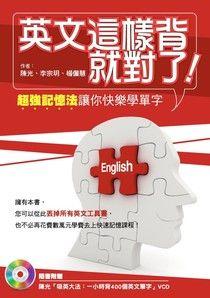 英文這樣背就對了:超強記憶法讓你快樂學單字