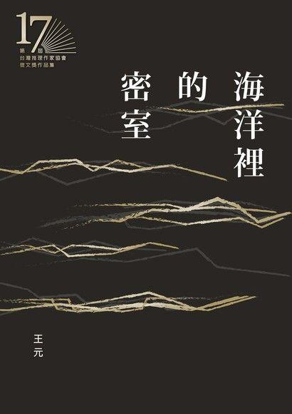 海洋裡的密室(第十七屆台灣推理作家協會徵文獎決選入圍作品之三)