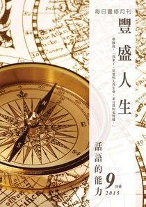 豐盛人生靈修月刊 09月號/2015 第73期