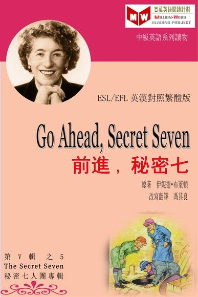Go Ahead, Secret Seven 前進,秘密七 (ESL/EFL 英漢對照繁體版)