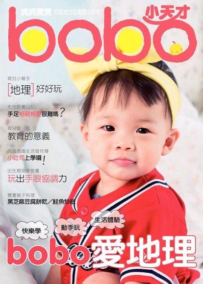 bobo小天才 10月號/2017 第368期