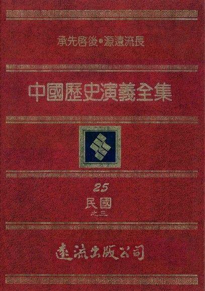 中國歷史演義全集(25):民國演義之三