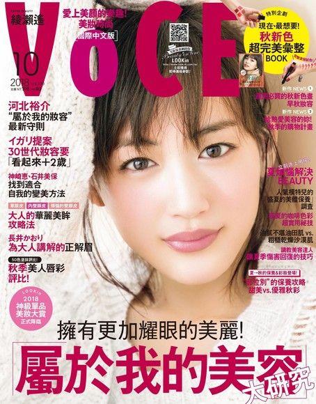 VoCE美妝時尚國際中文版 10月號/2018 第109期