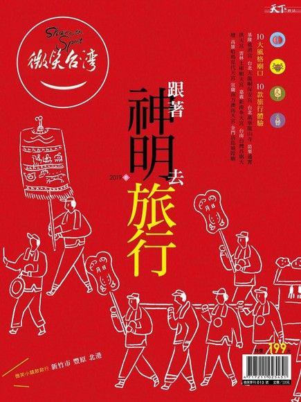 2019《微笑季刊》春季號:跟著神明去旅行【精華版】