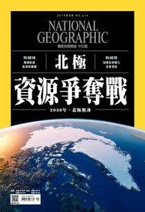 國家地理雜誌2019年09月號