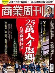 商業周刊 第1728期 2020/12/23