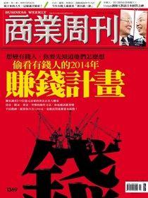商業周刊 第1369期 2014/01/29