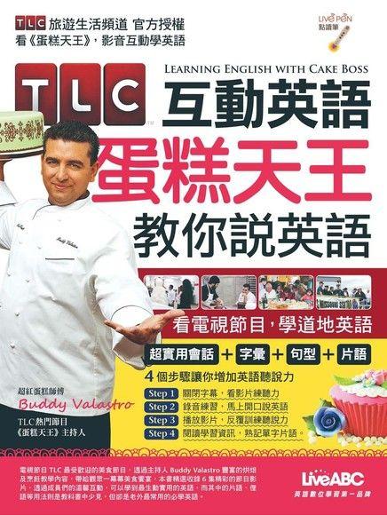 TLC互動英語 蛋糕天王教你說英語