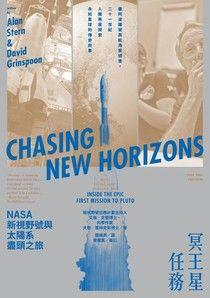 冥王星任務