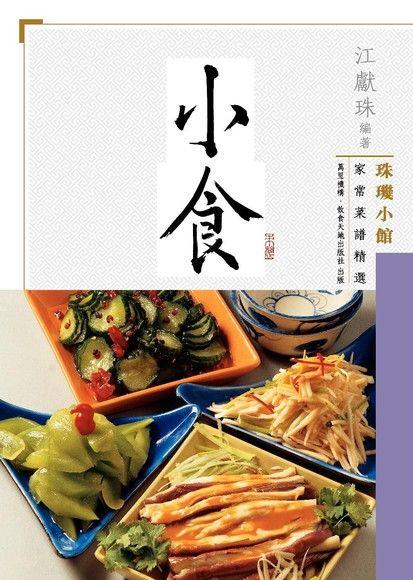 珠璣小館家常菜譜精選:小食