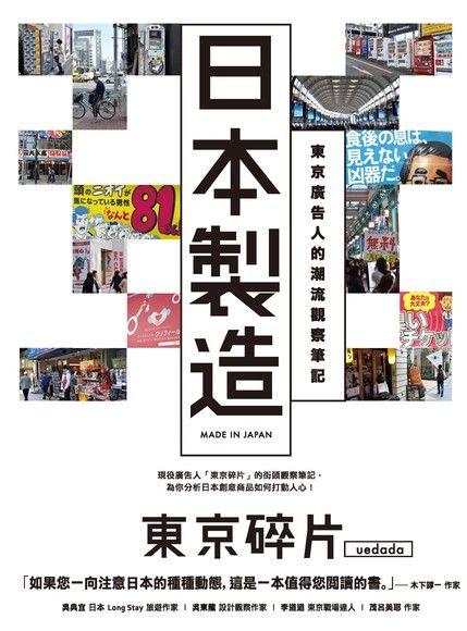 日本製造: 東京廣告人的潮流觀察筆記
