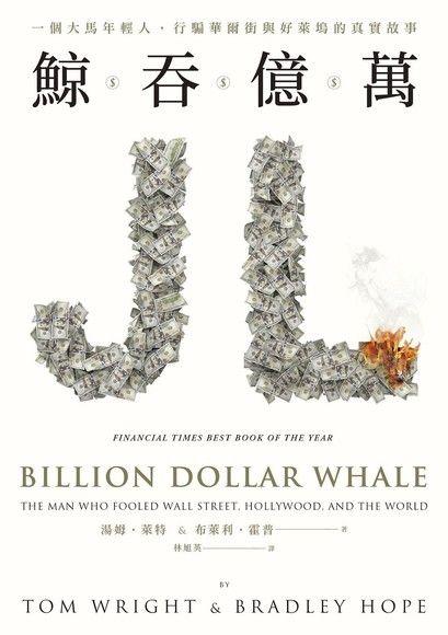 鯨吞億萬︰一個大馬年輕人,行騙華爾街與好萊塢的真實故事